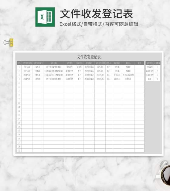 灰色文件收发登记表Excel模板