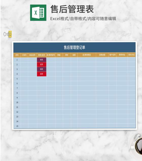 蓝色售后管理表Excel模板