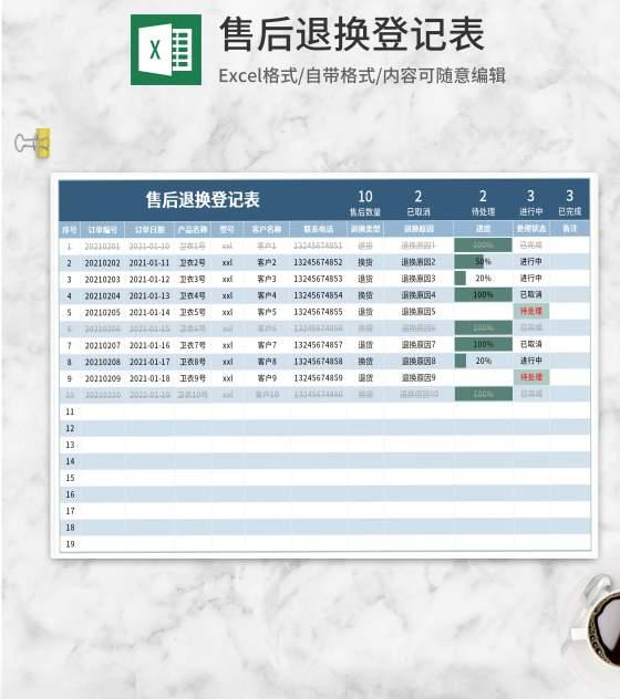 蓝色售后退换货登记表Excel模板