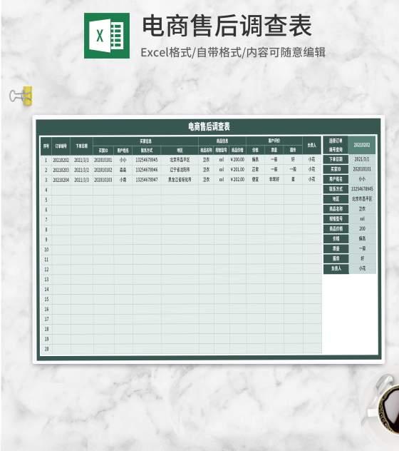 绿色电商售后调查表Excel模板