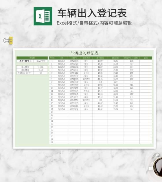 绿色车辆出入登记表Excel模板