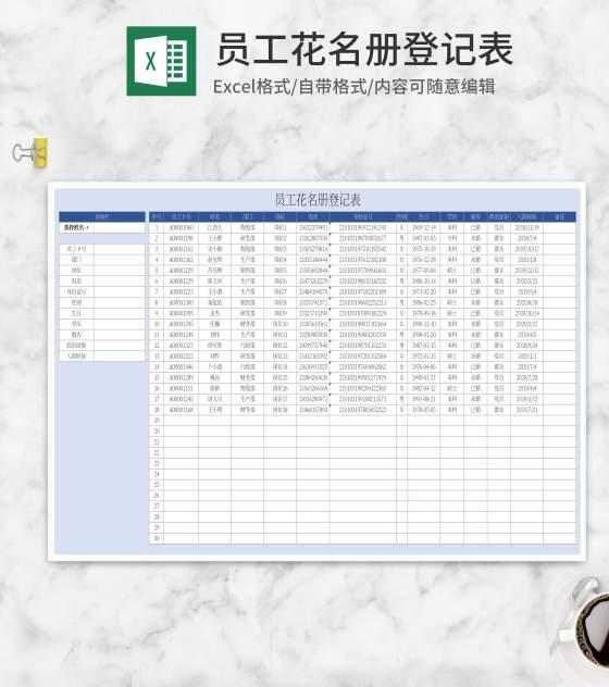 蓝色员工花名册登记表Excel模板