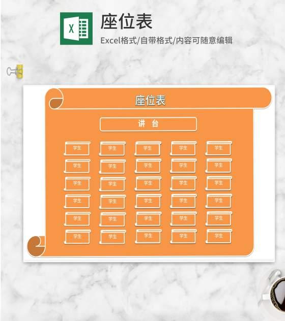 简约风橘色卷轴座位表Excel模板