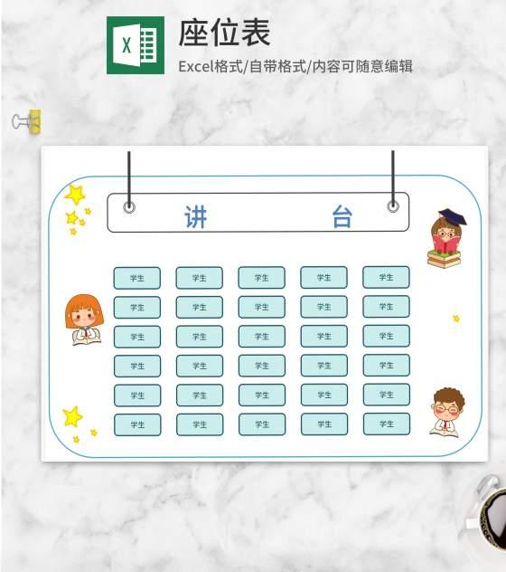 简约卡通风挂牌班级座位表Excel模板