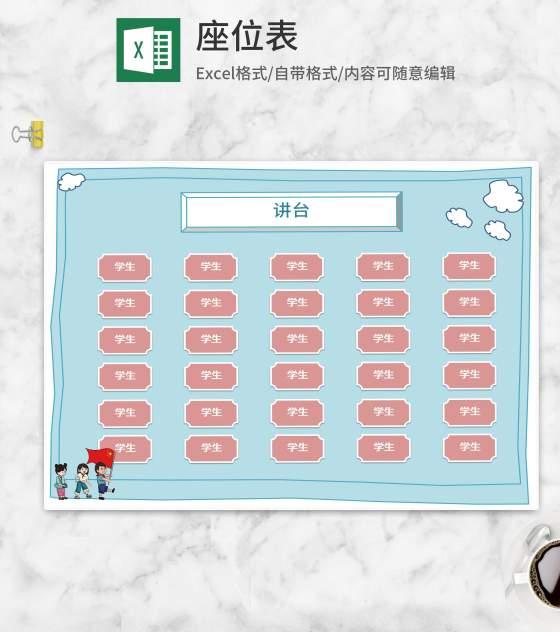 卡通风蓝色天空座位表Excel模板