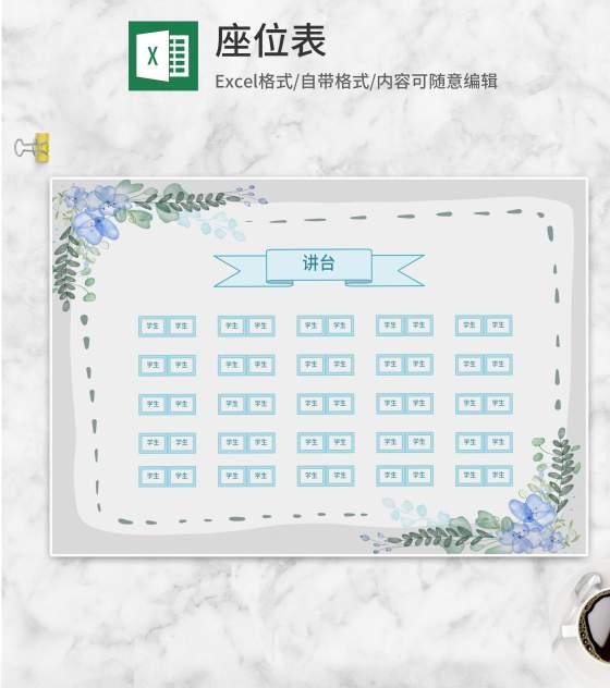 小清新花环座位表Excel模板