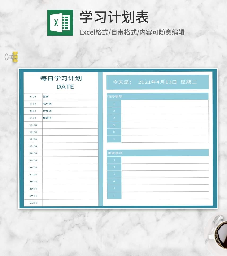 蓝色学习计划表Excel模板