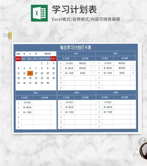 深蓝每日学习计划表Excel模板
