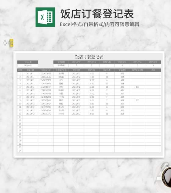 灰色饭店订餐登记表Excel模板