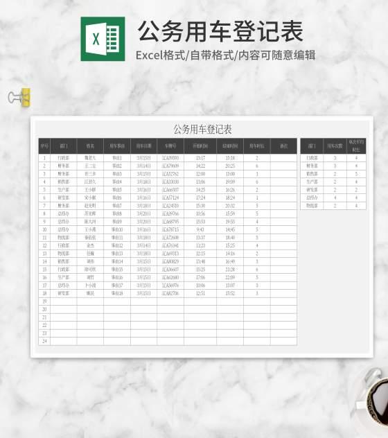 深灰公务用车登记表Excel模板