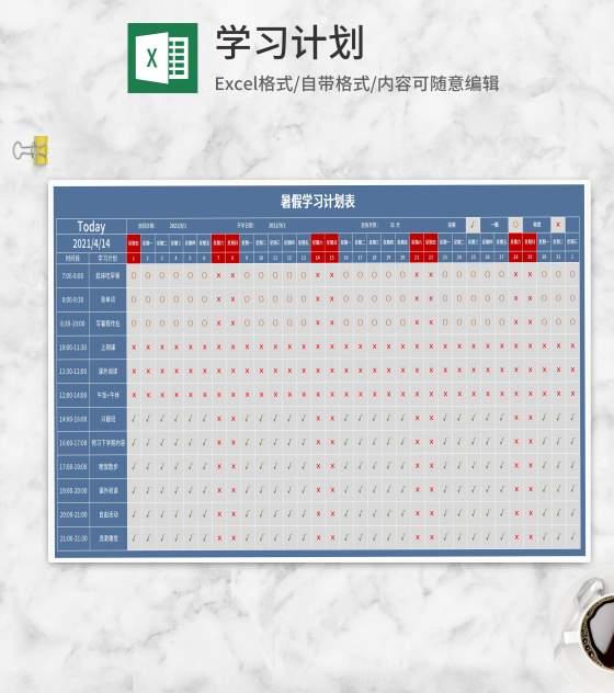 蓝色假期学习计划明细表Excel模板