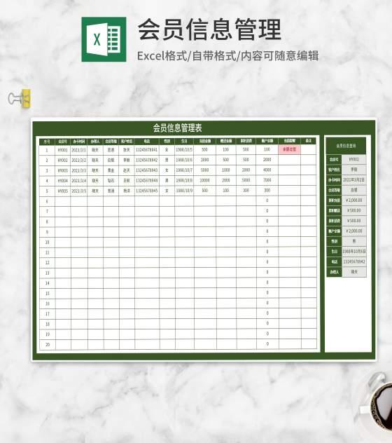 绿色会员信息管理表Excel模板