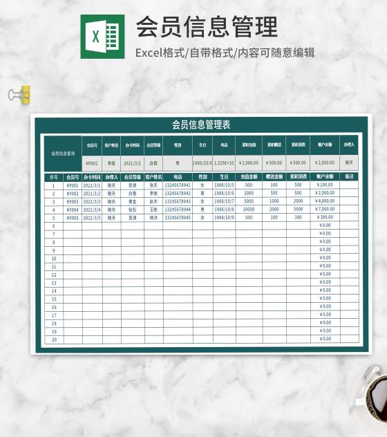 深绿会员信息登记管理表Excel模板