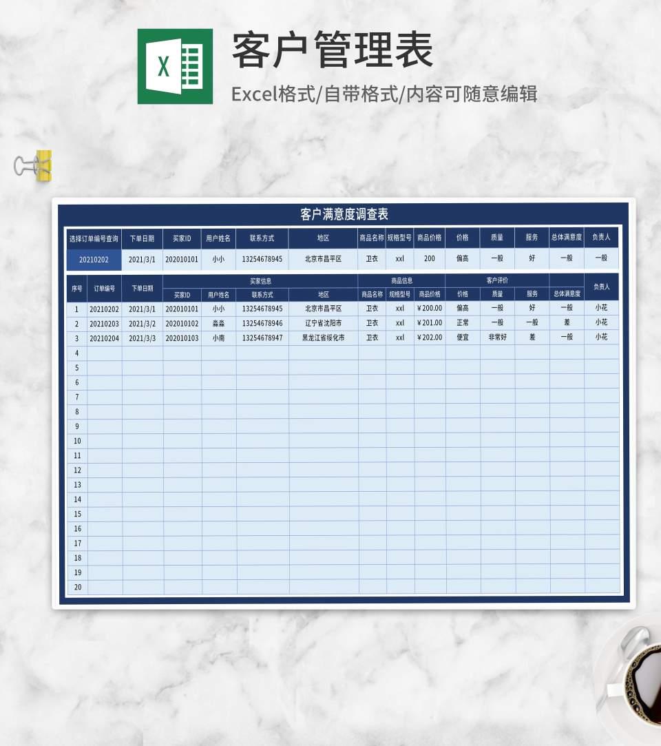 深蓝客户管理统计表Excel模板