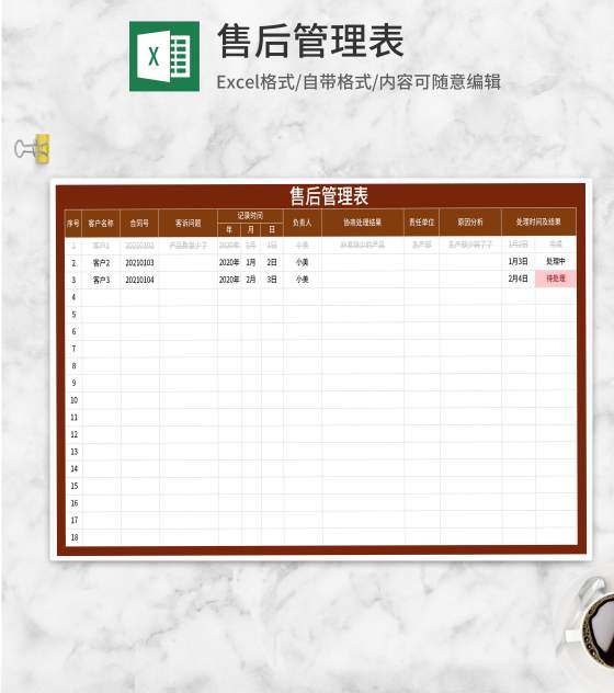 深红售后管理表Excel模板
