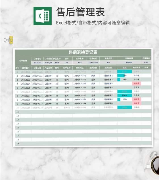 绿色售后服务管理表Excel模板