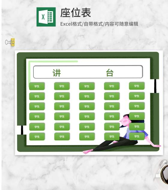 绿色卡通风计算器座位表Excel模板
