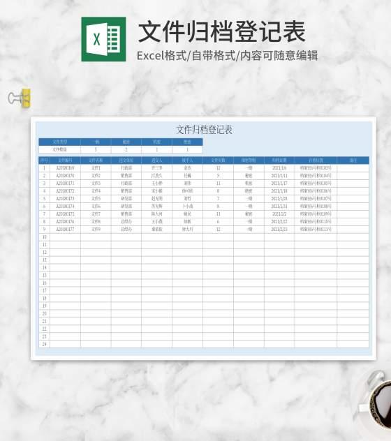 蓝色文件归档登记表Excel模板