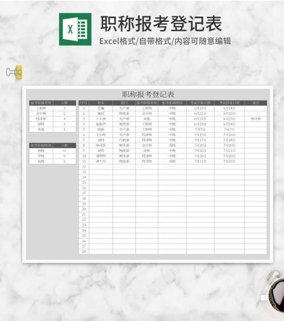灰色职称报考登记表Excel模板