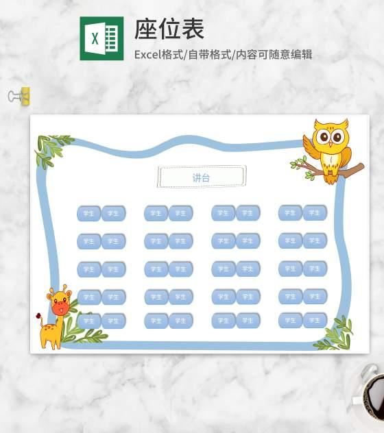 卡通风蓝色座位表Excel模板