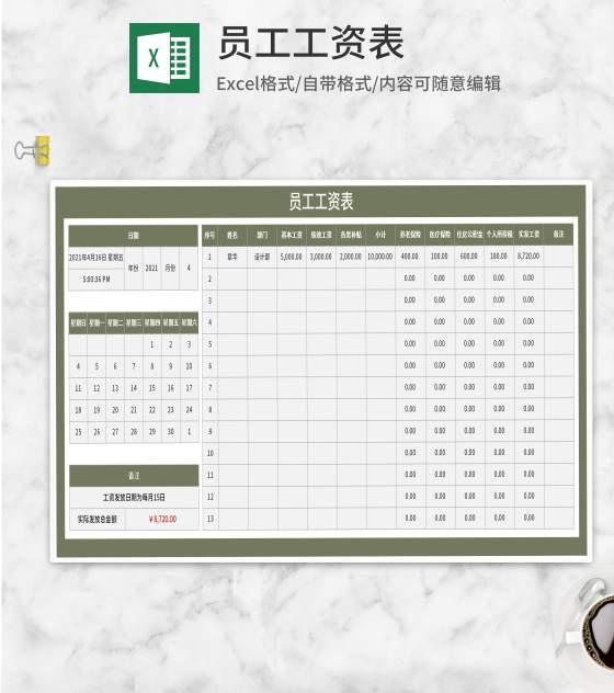 绿色边框员工工资表Excel模板