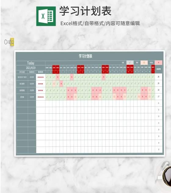 绿色学习计划打卡表Excel模板