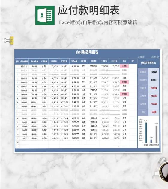 蓝色应付款明细表Excel模板