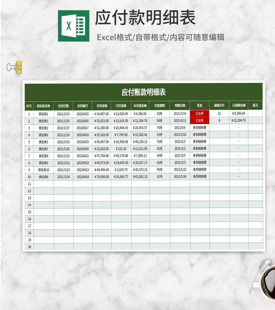 绿色应付款明细表Excel模板