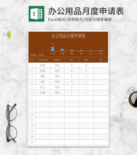 橘色办公用品月度申请表Excel模板