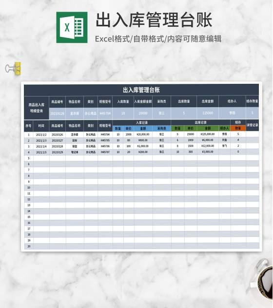 深灰出入库管理台账Excel模板