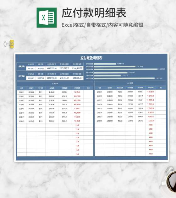 蓝色应付账款明细表Excel模板