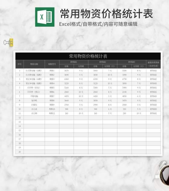黑色常用物资价格统计表Excel模板