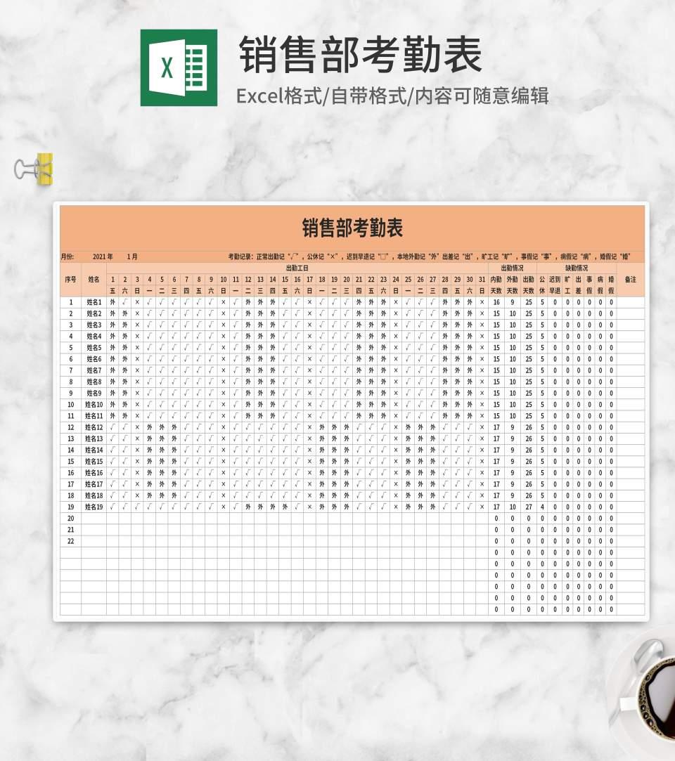 橘色销售部考勤表Excel模板