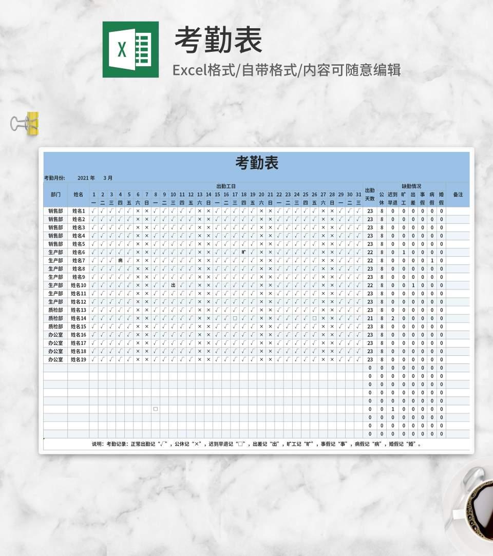 蓝色部门考勤表Excel模板