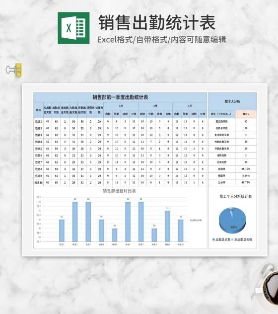 蓝色销售出勤统计表Excel模板