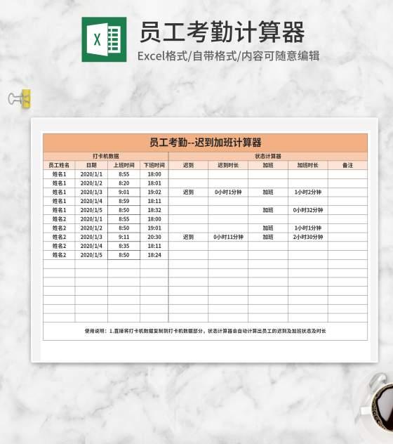 橘色员工考勤计算器Excel模板