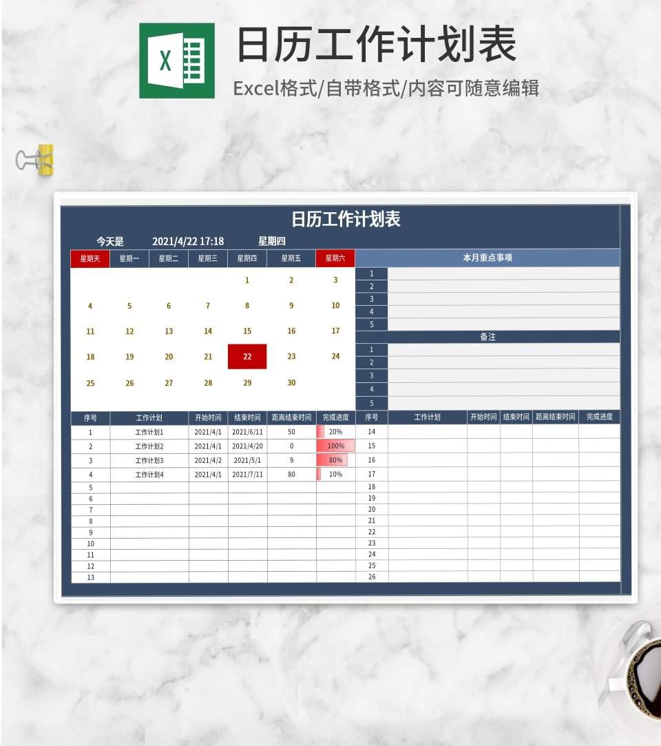 深蓝日历工作计划表Excel模板