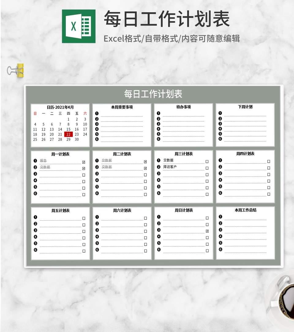 灰色每日工作计划表Excel模板