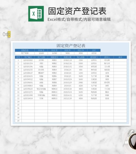 蓝色企业固定资产登记表Excel模板