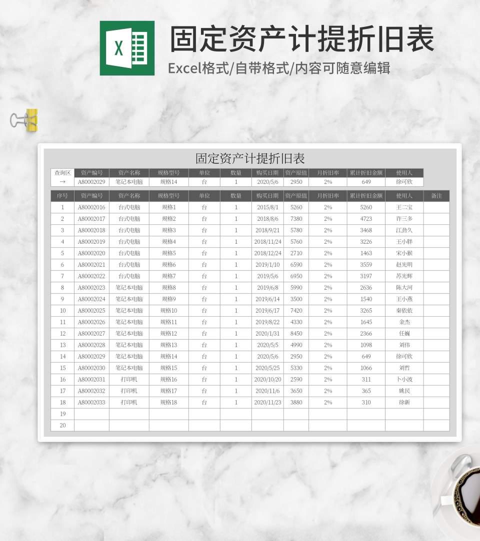 灰色固定资产计提折旧表Excel模板