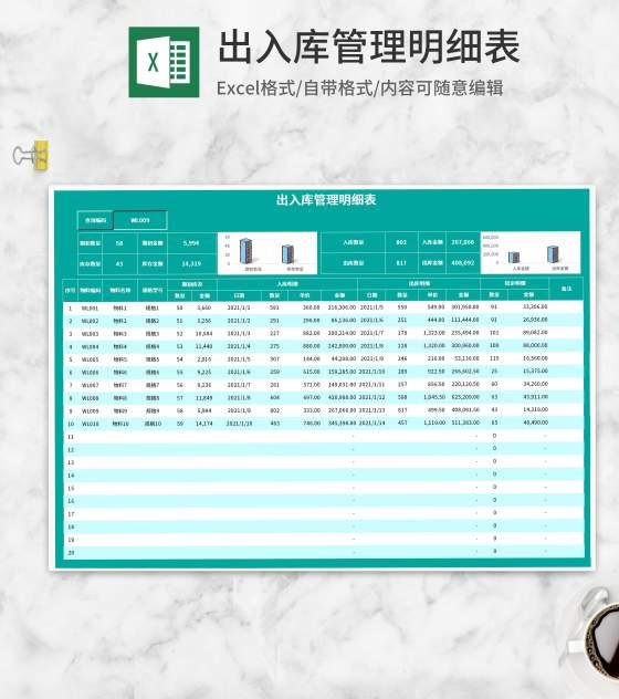 青色物料出入库管理表Excel模板