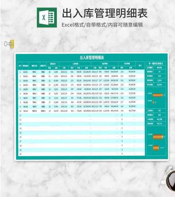 青色出入库管理明细表Excel模板