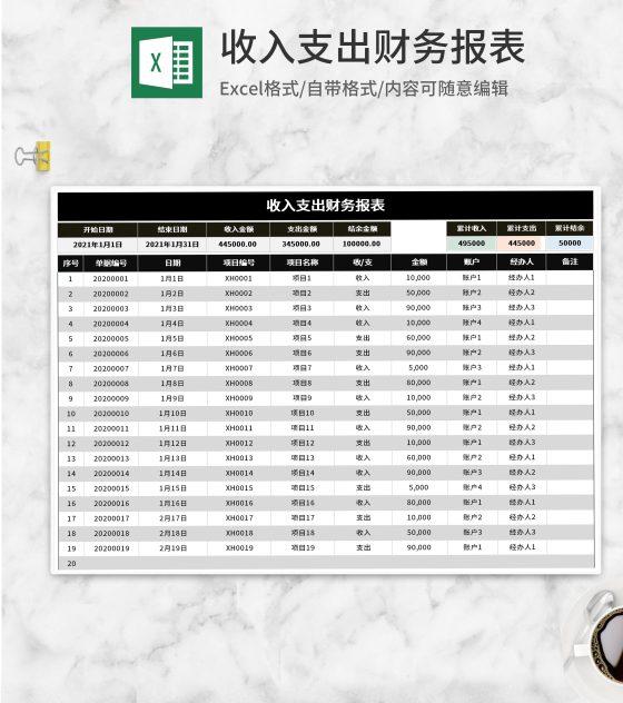 黑色收入支出财务报表Excel模板