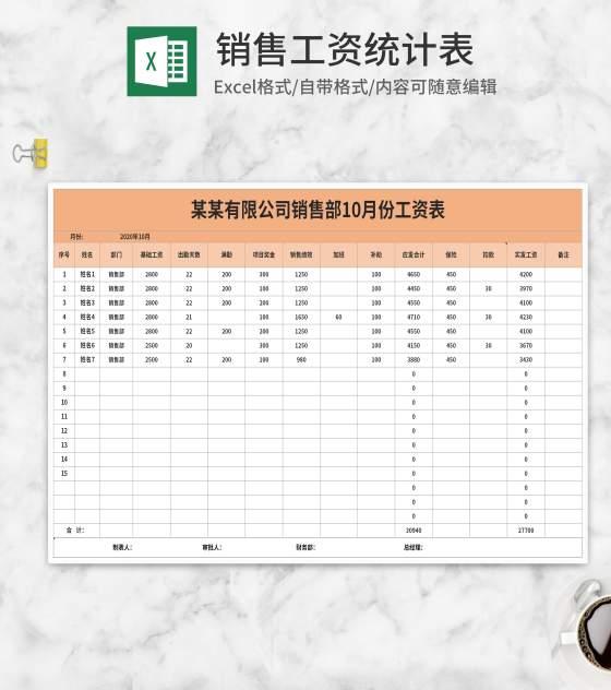 橘色公司销售部工资统计表Excel模板