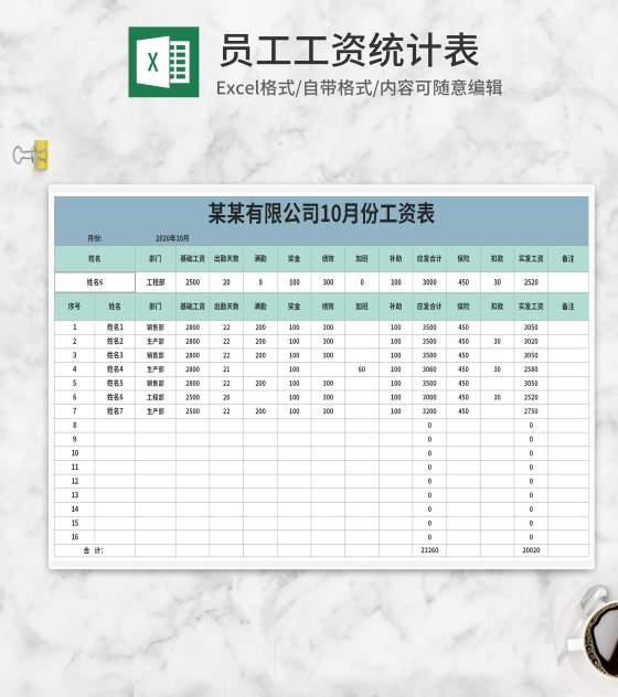 蓝色员工工资统计表Excel模板