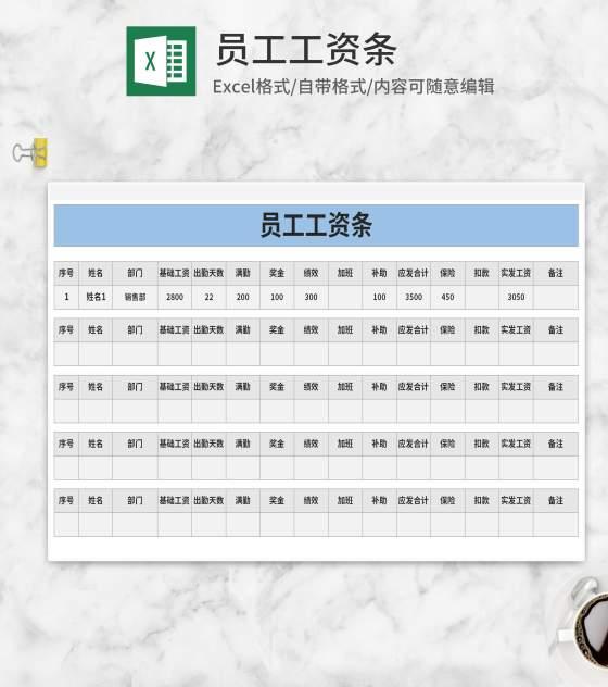 蓝色员工工资条Excel模板