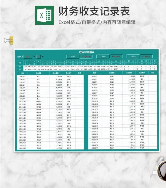 青色财务收支记录表Excel模板