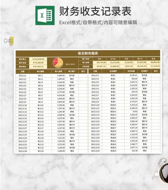 棕色财务收支记录表Excel模板