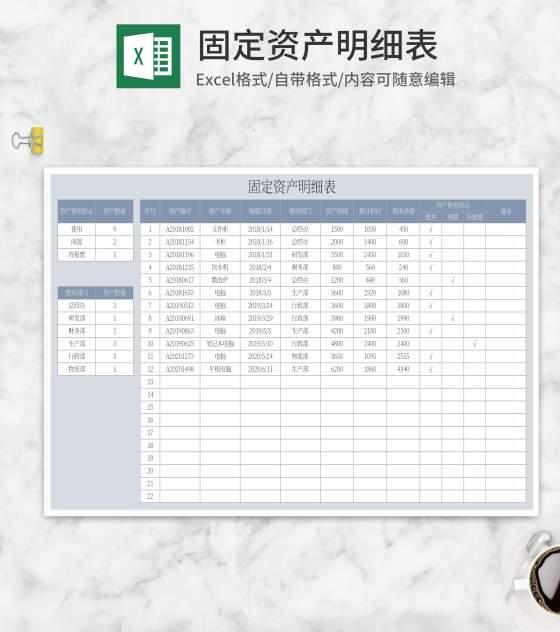 灰色固定资产明细表Excel模板