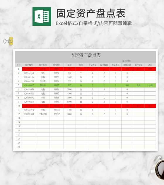 灰色固定资产盘点表Excel模板